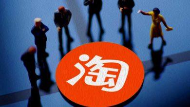 Photo of Taobao укрепляет услуги «от потребителя до производителя»