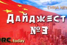 Photo of Деловые новости Китая за неделю (Дайджест N3)