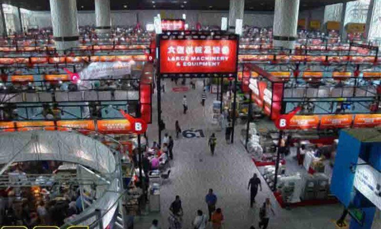 Китайская международная ярмарка