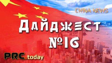 Photo of Деловые новости Китая за неделю (Дайджест N16)