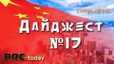 Photo of Деловые новости Китая за неделю (Дайджест N17)