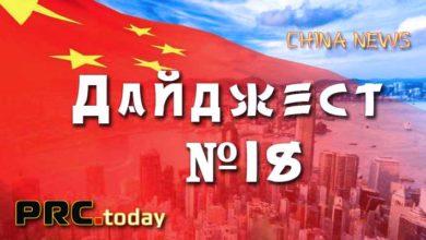Photo of Деловые новости Китая за неделю (Дайджест N18)