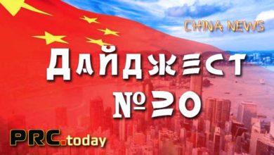 Photo of Деловые новости Китая за неделю (Дайджест N20)