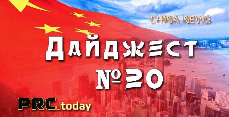 новости Китая