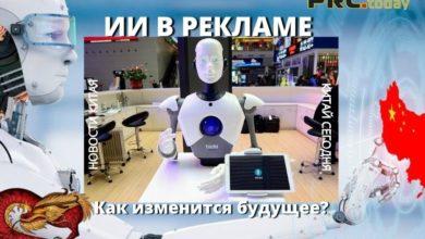 Photo of Искусственный интеллект в рекламной индустрии Китая