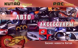 Авто - аксессуары
