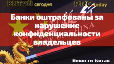 Photo of Банки оштрафованы за нарушение конфиденциальности владельцев