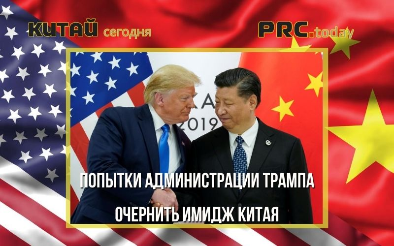 с Китаем