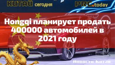 Photo of Hongqi планирует продать 400000 автомобилей в 2021 году