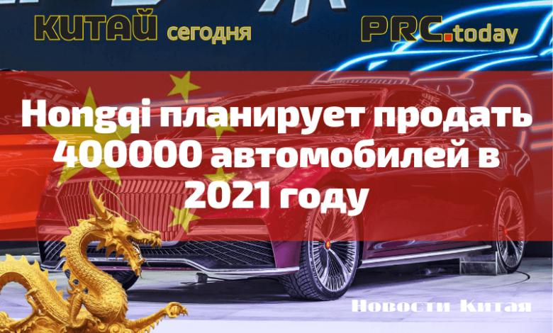 Hongqi планирует продать