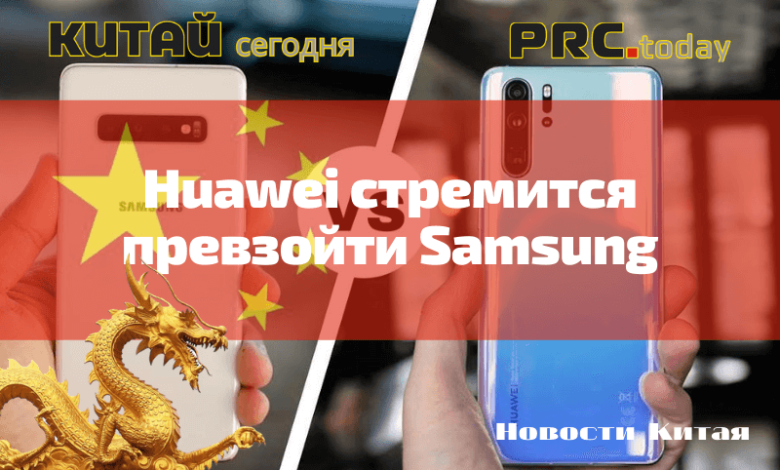 превзойти Samsung
