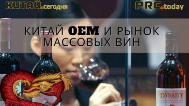 Photo of Китай ОЕМ и рынок массовых вин