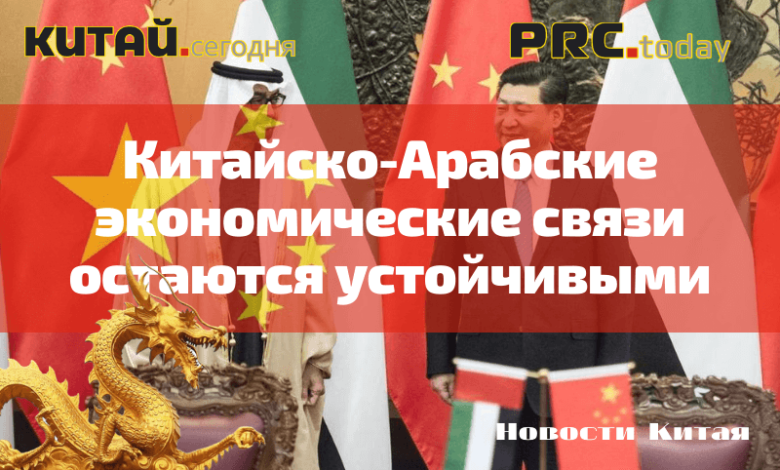 Китайско-Арабские экономические связи