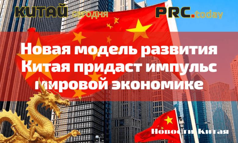 Новая модель развития Китая