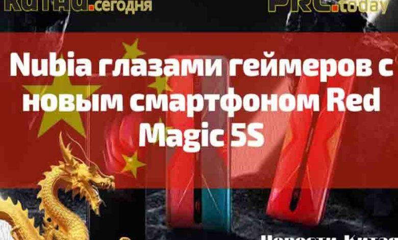 Red Magic 5S