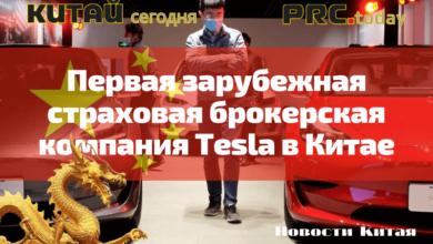брокерская компания Tesla
