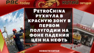 Photo of PetroChina рухнула в красную зону в первом полугодии на фоне падения цен на нефть