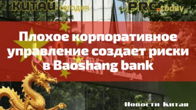 Photo of Плохое корпоративное управление создает риски в Baoshang