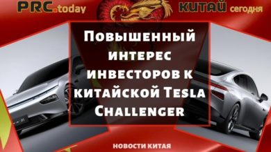 Photo of Повышенный интерес инвесторов к китайской Tesla Challenger