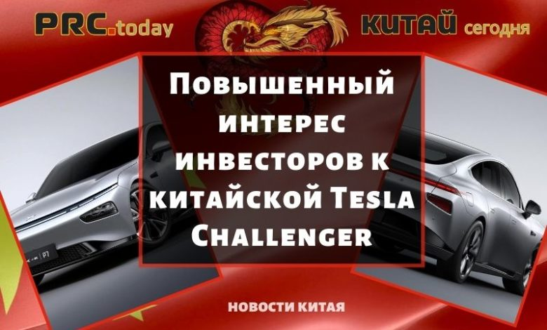 Tesla Challenger