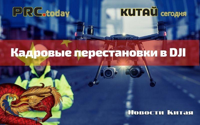 Производитель дронов DJI