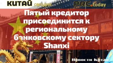 Photo of Пятый кредитор присоединится к региональному банковскому сектору Shanxi