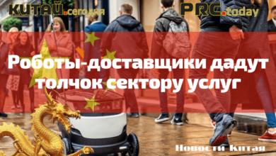 Роботы-доставщики