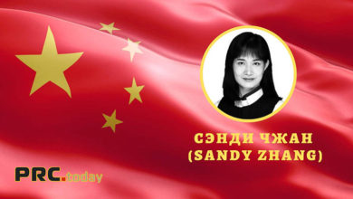 Сэнди Чжан (Sandy Zhang)