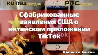 Photo of Сфабрикованные заявления США о китайском приложении TikTok