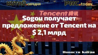 Photo of Sogou Inc получает предложение от Tencent на $ 2,1 млрд