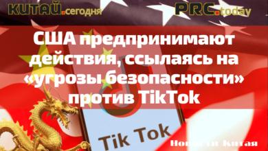 Photo of США предпринимают действия, ссылаясь на «угрозы безопасности» против TikTok