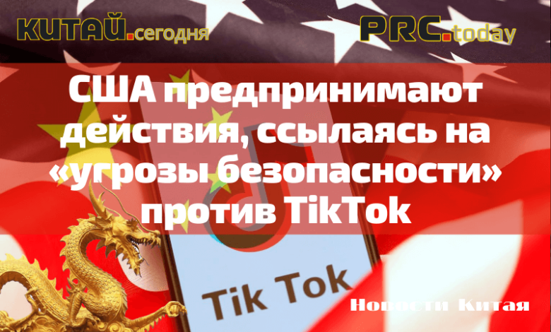 угрозы безопасности против TikTok