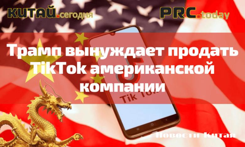продать TikTok американской компании