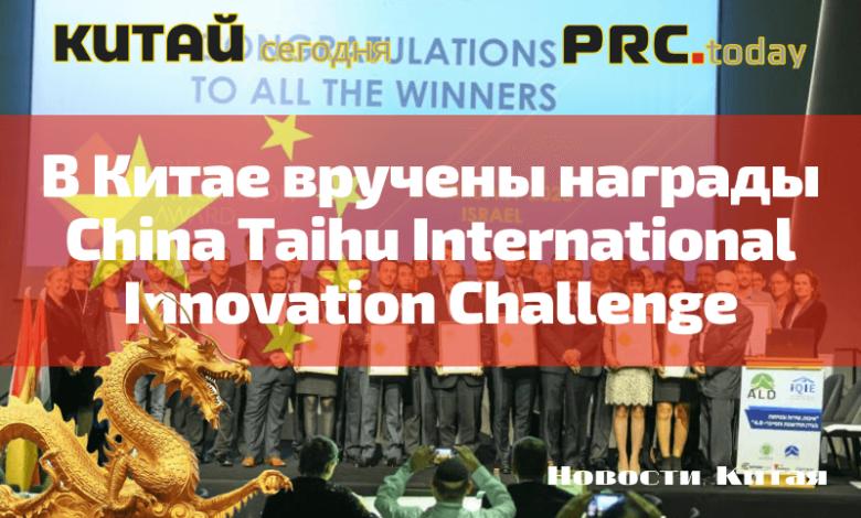 China Taihu International Innovation Challenge