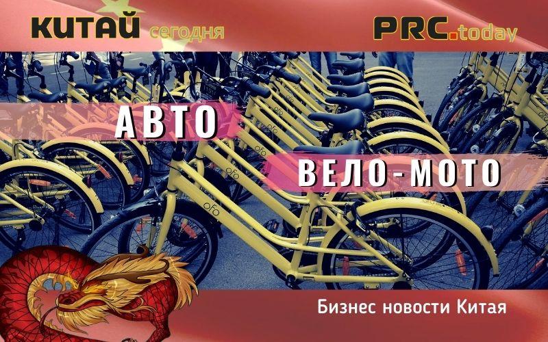 вело-мото