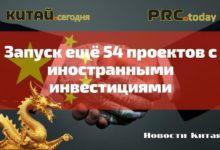 Photo of Запуск ещё 54 проектов с иностранными инвестициями