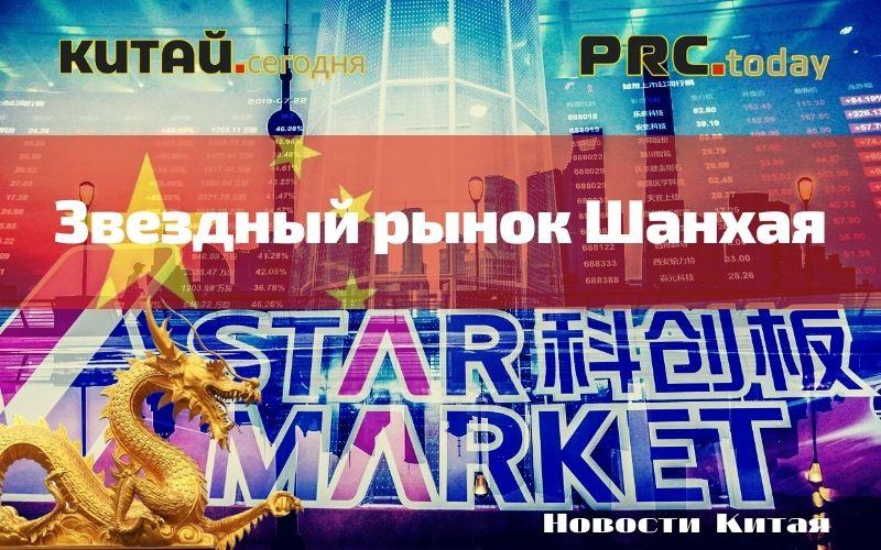 Звездный рынок Шанхая