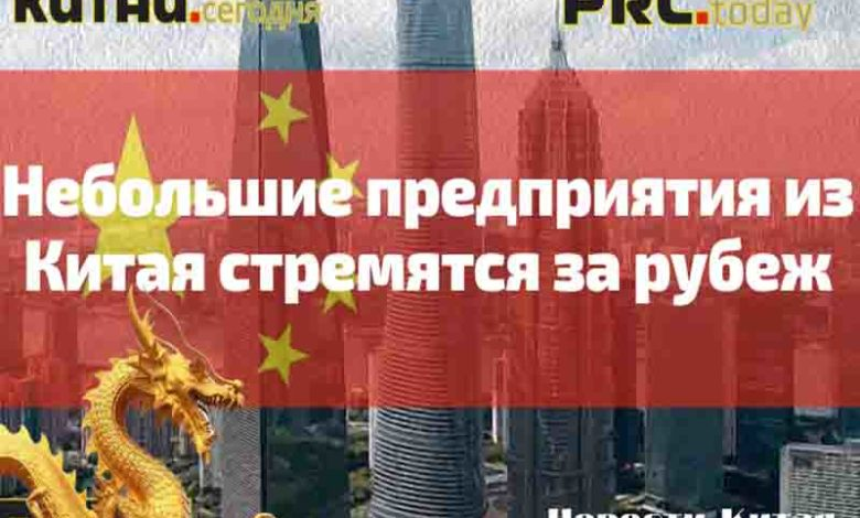 Звёздный рынок Китая