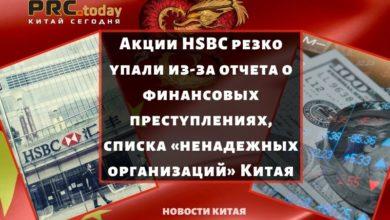 Photo of Акции HSBC резко упали из-за отчета о финансовых преступлениях, списка «ненадежных организаций» Китая