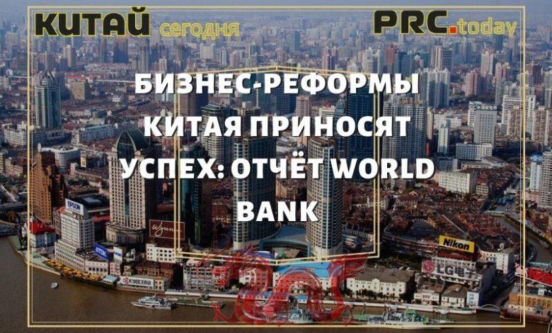 Бизнес-реформы Китая приносят успех: отчёт World Bank