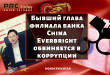 Photo of Бывший глава филиала банка China Everbright обвиняется в коррупции
