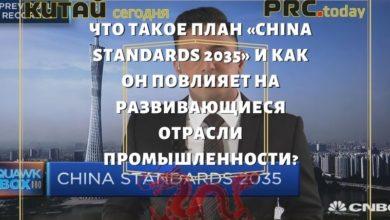 Photo of Что такое план «China Standards 2035» и как он повлияет на развивающиеся отрасли промышленности?