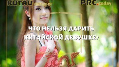 Photo of Что нельзя дарить китайской девушке?