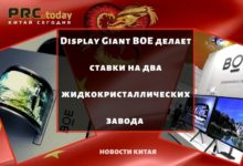 Photo of Display Giant BOE делает ставки на два жидкокристаллических завода