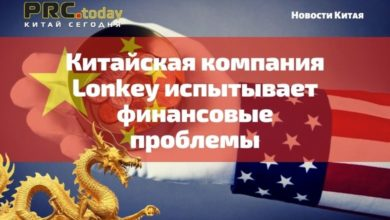Photo of Китайская компания Lonkey испытывает финансовые проблемы