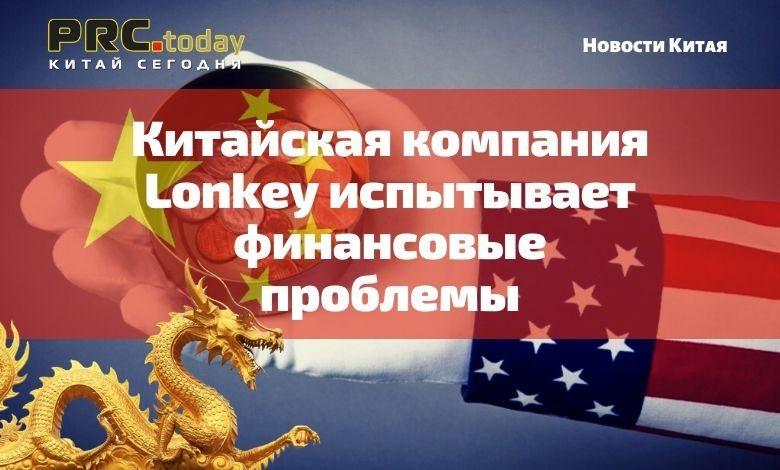 Китайская компания Lonkey испытывает финансовые проблемы