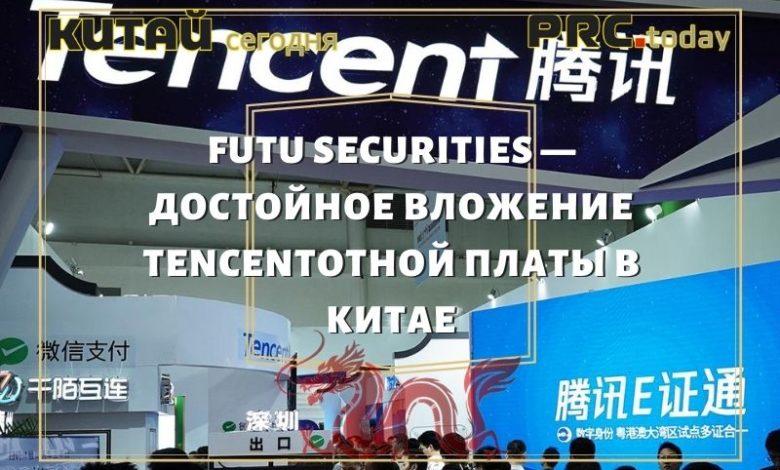 Futu Securities — достойное вложение Tencent