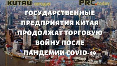 Photo of Государственные предприятия Китая продолжат торговую войну после пандемии Covid-19