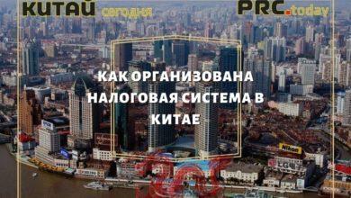 Photo of Как организована налоговая система в Китае