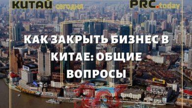 Photo of Как закрыть бизнес в Китае: общие вопросы